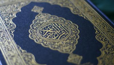 The front cover of a copy of the Quran
